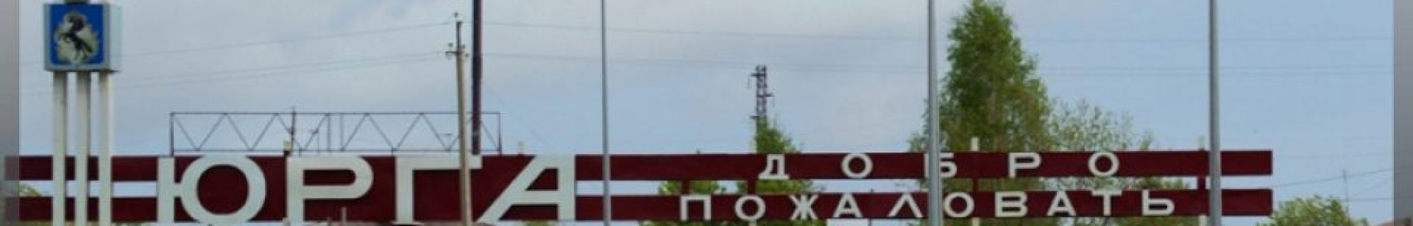 ВОИНР (СССР) г. Юрга
